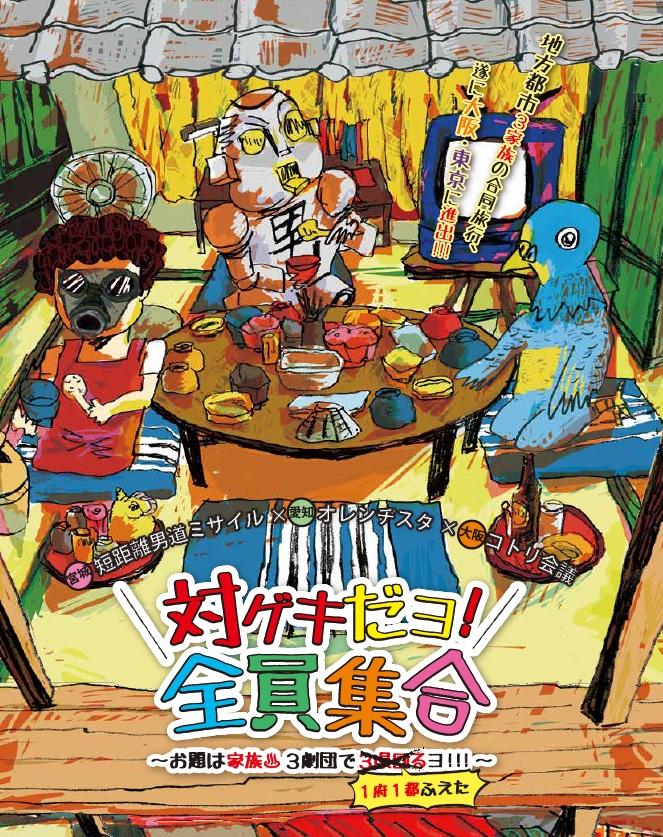 http://www.komaba-agora.com/agora-wp/wp-content/uploads/2015/06/taigeki.jpg