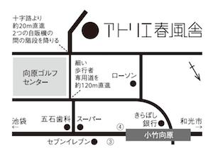 アトリエ春風舎の地図